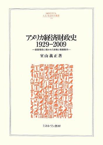 アメリカ経済財政史1929‐2009―建国理念に導かれた政策と発展動力  / 室山 義正