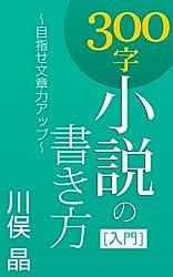300字小説の書き方入門 ~目指せ文章力アップ~