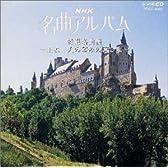 NHK 名曲アルバム 13.特選名曲集~主よ、人の望みの喜びよ~