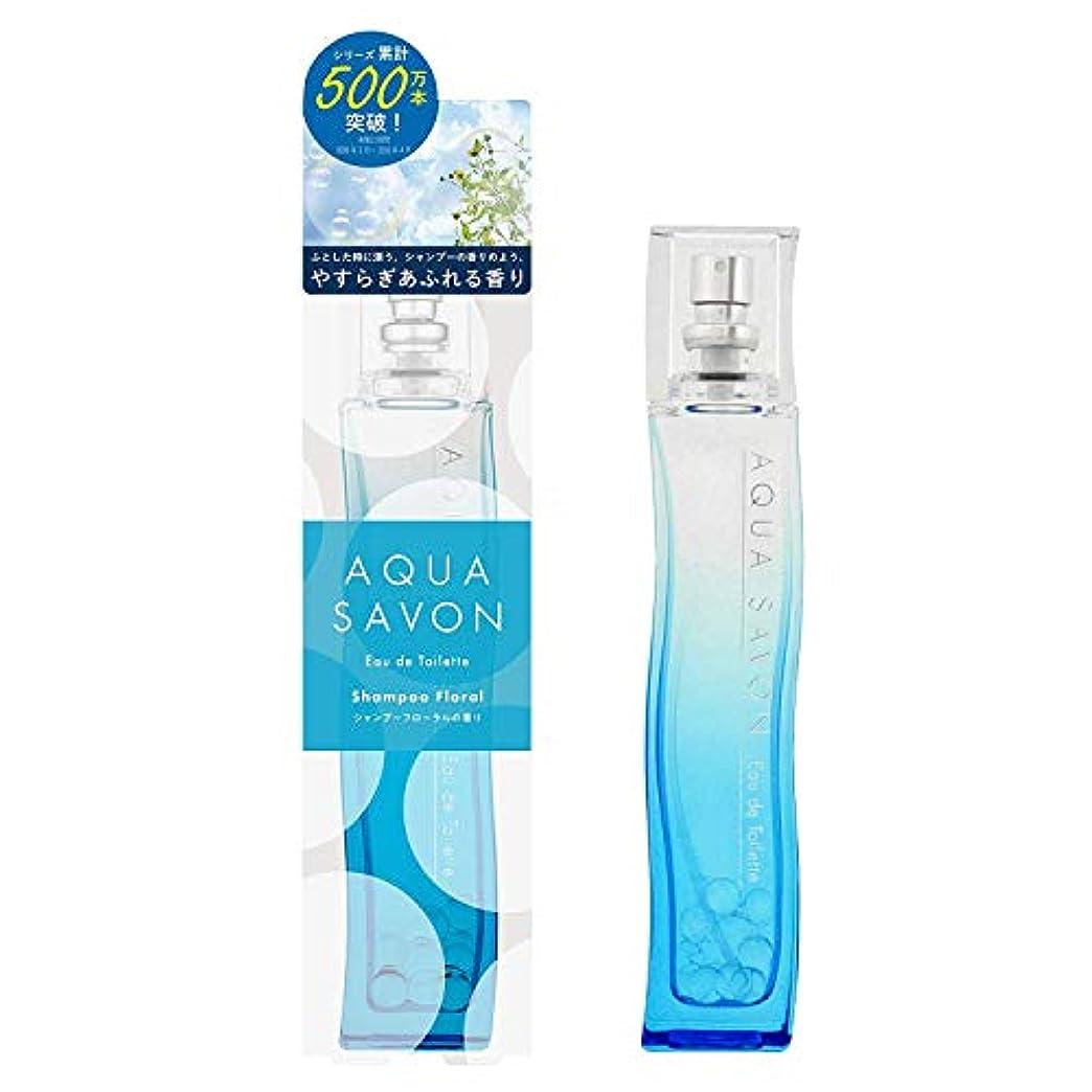 正当な論争重要な役割を果たす、中心的な手段となるアクアシャボン シャンプーフローラルの香り 80ml(EDT?SP)
