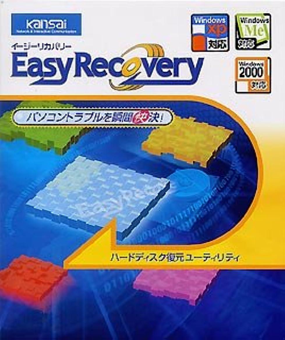 構造的活発アセEasy Recovery セキュリティ機能付 5ユーザー用