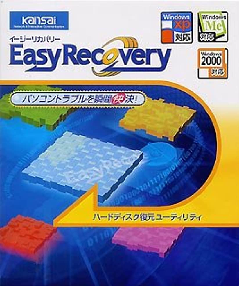 降下参照する先のことを考えるEasy Recovery セキュリティ機能付 20ユーザー用
