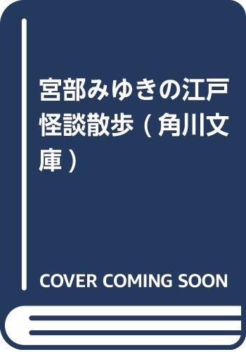 [画像:宮部みゆきの江戸怪談散歩 (角川文庫)]