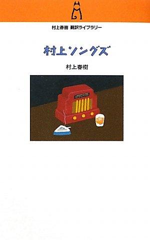 村上ソングズ (村上春樹翻訳ライブラリー)