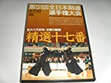 DVD・精選十七番-第51回全日本剣道選手権大会- (<DVD>)