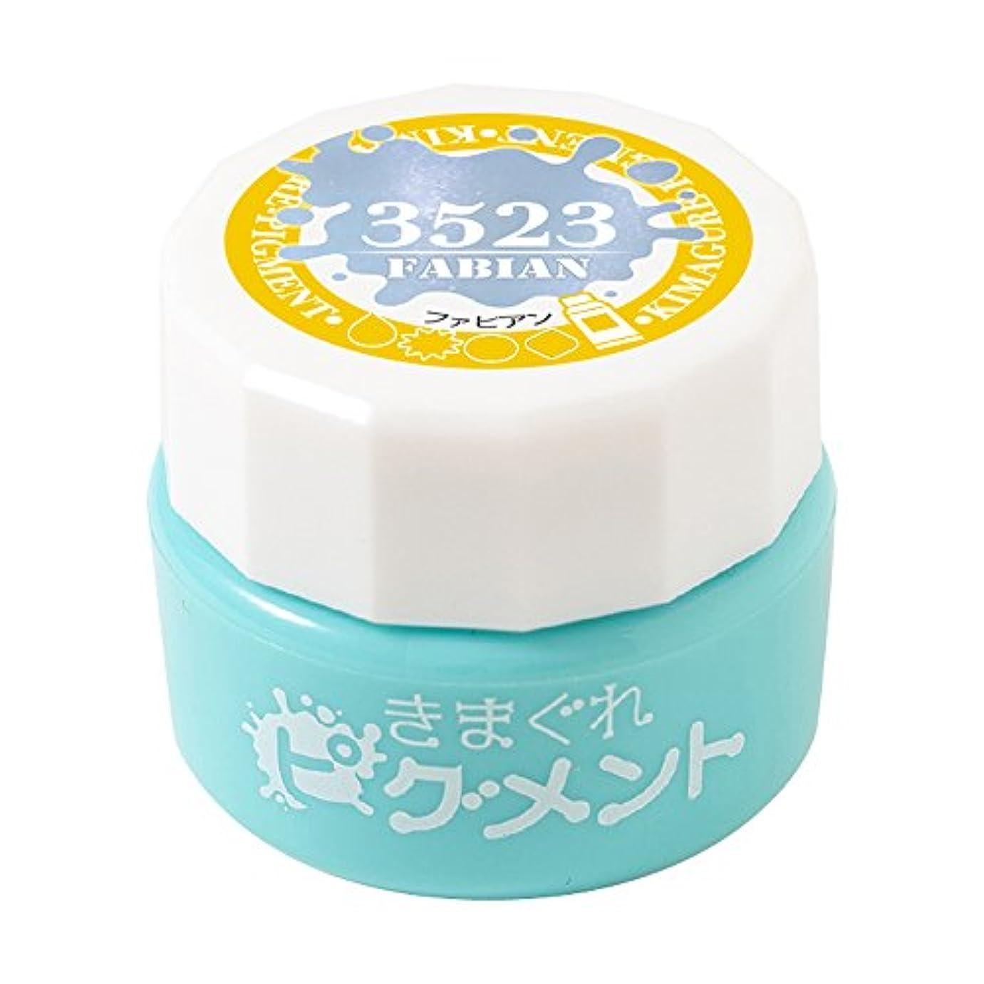 意識米国乳Bettygel きまぐれピグメント ファビアン QYJ-3523 4g UV/LED対応