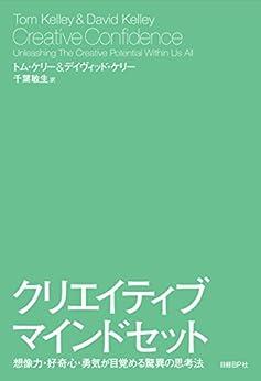 [デイヴィッド ケリー, トム ケリー]のクリエイティブ・マインドセット 想像力・好奇心・勇気が目覚める驚異の思考法
