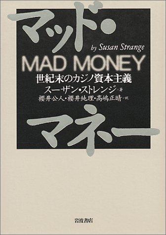 マッド・マネー―世紀末のカジノ資本主義の詳細を見る