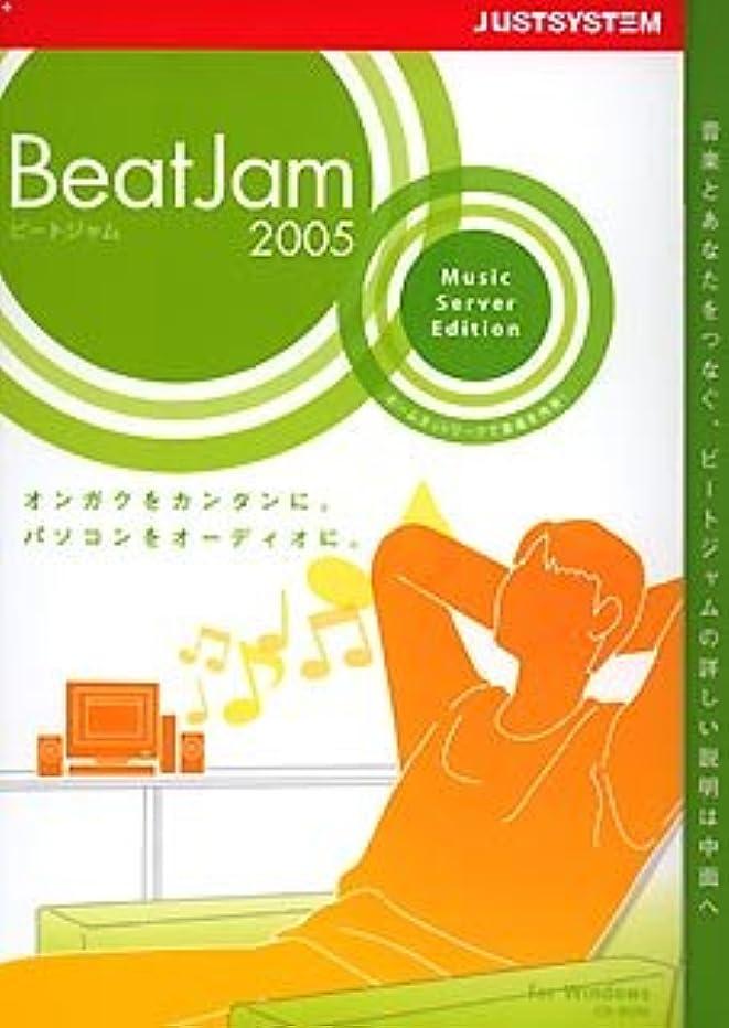人気ベルベットシフトBeatJam 2005[Music Server Edition]