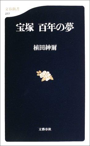 宝塚百年の夢 (文春新書)の詳細を見る