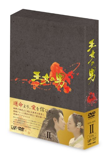 王女の男 DVD-BOXII