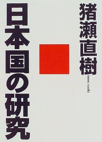 日本国の研究