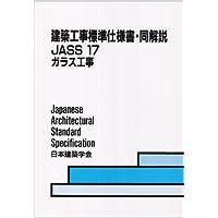 建築工事標準仕様書・同解説 (JASS17)