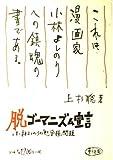 脱ゴーマニズム宣言―小林よしのりの「慰安婦」問題