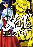仮面のメイドガイ(3) (カドカワコミックスドラゴンJr)