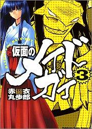 仮面のメイドガイ(3) (カドカワコミックスドラゴンJr)の詳細を見る