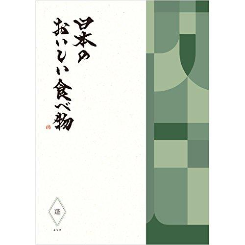 日本のおいしい食べ物 ギフトカタログ 蓬(よもぎ)コース (...