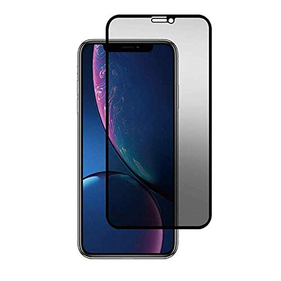 ズームインするトレイ写真iPhone11 Pro/iPhoneX/Xs ガラスフィルム 液晶保護フィルム 強化ガラス フィルム 360°プライバシー防止 フィルム 3d touch対応 【覗き見防止】日本旭硝子製硬度9H 飛散防止 高透過率 指紋防止 気泡ゼロ 5.8インチアイフォン 11 Pro フイルム (ブラック)
