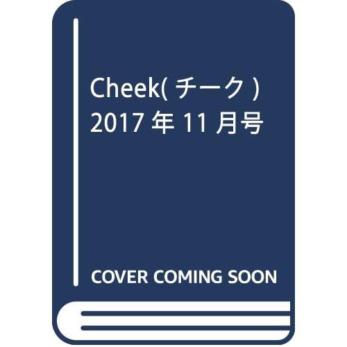 Cheek(チーク) 2017年 11 月号 [雑誌]