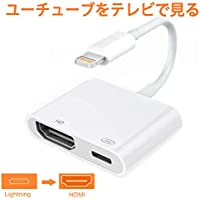 Lightning HDMI HDMI 変換 ケーブル iPhone iPad lightning digital avアダプタ ユーチューブをテレビで見る HD 1080P 設定不要 大画面 簡単接続 音声同期出力