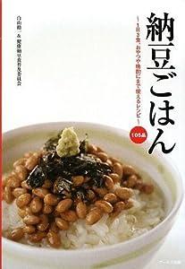 納豆ごはん ~1日3食、おやつや晩酌にまで使えるレシピ~