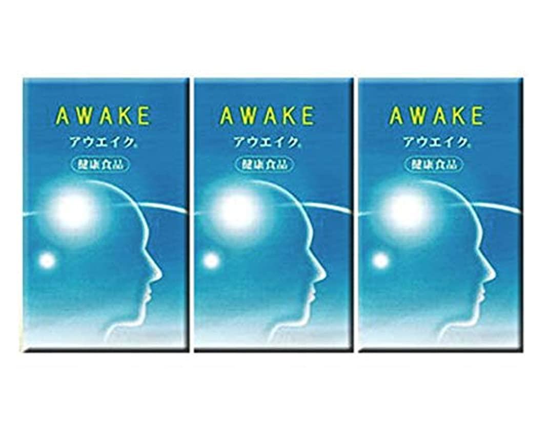 ひどく有限伝導率アウエイク「AWAKE」3個セット