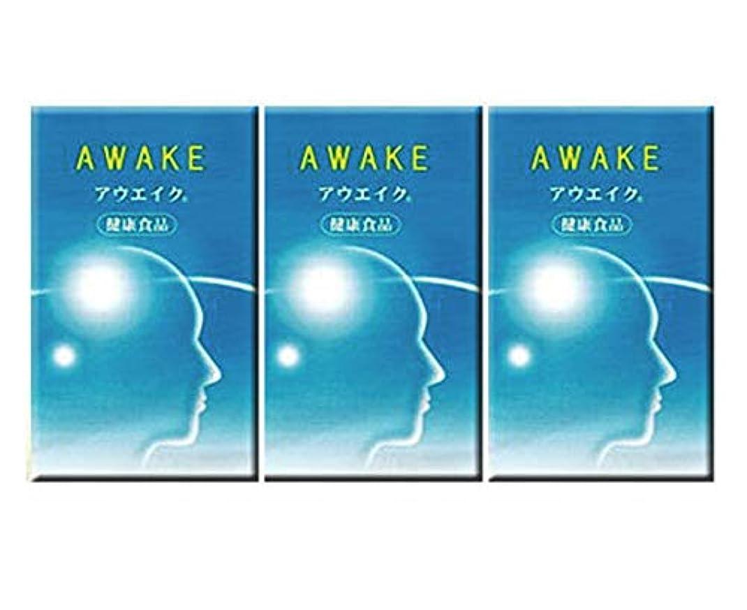 柱いたずらな遅れアウエイク「AWAKE」3個セット