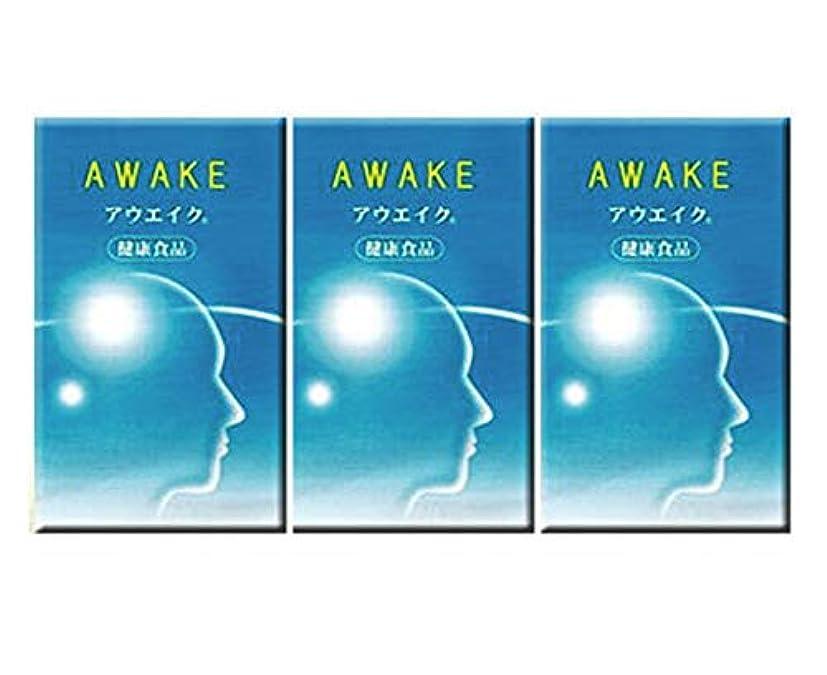 限り覚えている苦行アウエイク「AWAKE」3個セット
