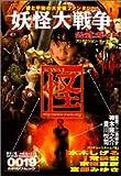 怪 vol.0019 (カドカワムック 221)