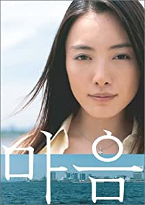 東京湾景 DVD-BOX