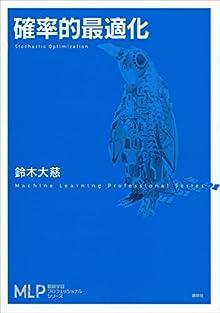 確率的最適化 (機械学習プロフェッショナルシリーズ)