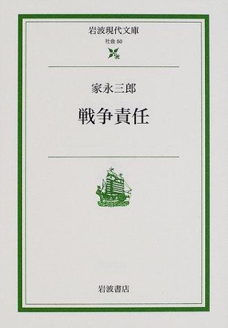 戦争責任 (岩波現代文庫―社会)の詳細を見る