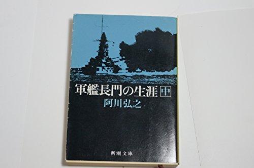 軍艦長門の生涯 (中巻) (新潮文庫)の詳細を見る