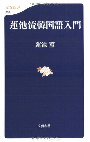 蓮池流韓国語入門 (文春新書)