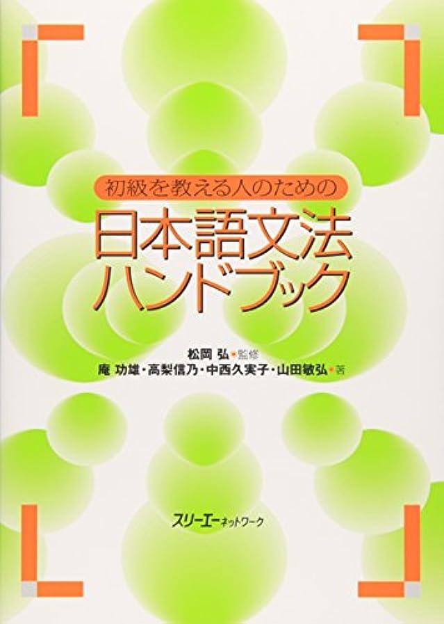 狂人感動するフィードバック初級を教える人のための日本語文法ハンドブック