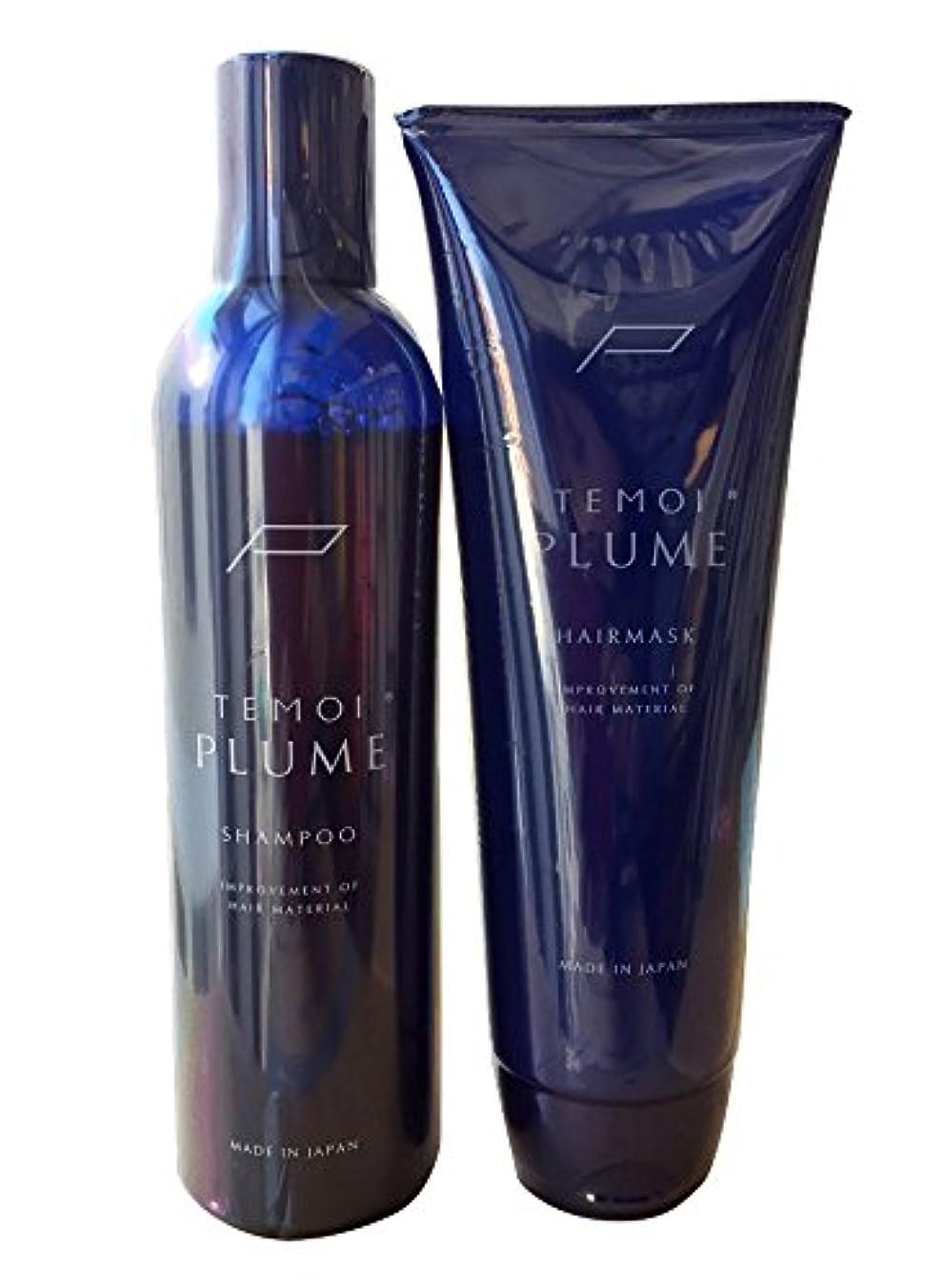 反応する化学薬品少しテモイ(TEMOI) プルームシャンプー 300ml & プルームヘアマスク 250g セット