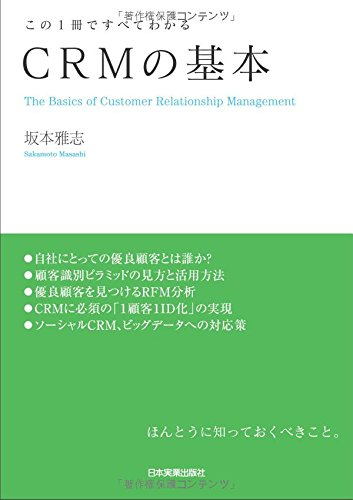 CRMの基本