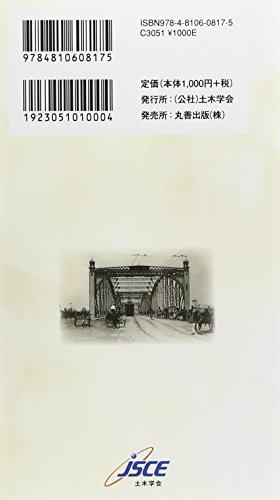 100年橋梁―100年を生き続けた橋の歴史と物語