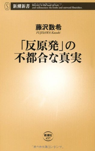 「反原発」の不都合な真実 (新潮新書)の詳細を見る