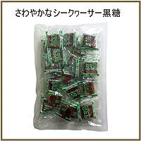 シークヮーサー黒糖 2袋(1袋・150g)(個包装込)