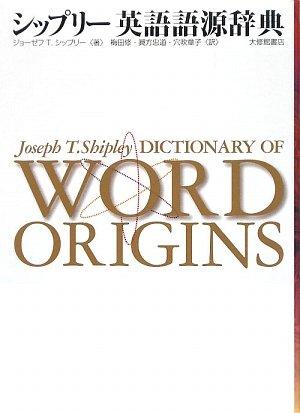 シップリー英語語源辞典の詳細を見る