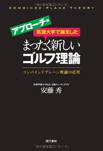 筑波大学で誕生したまったく新しいゴルフ理論 ≪アプローチ編≫ ―コンバインドプレーン理論の応用の詳細を見る