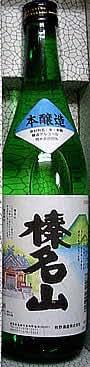 牧野酒造 榛名山 本醸造 瓶 720ml