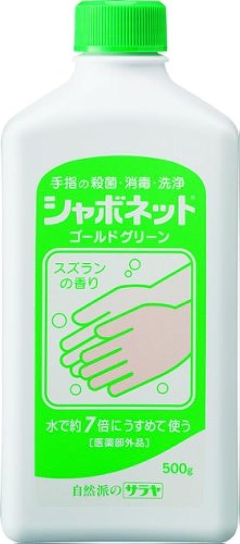アドバイス海洋パラメータ山崎産業 シャボネット ゴールドグリーン 500 グリーン