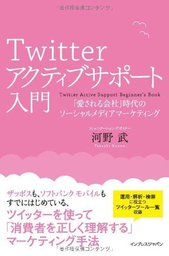 Twitterアクティブサポート入門 「愛される会社」時代のソーシャルメディアマーケティングの詳細を見る
