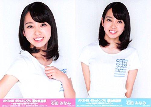 石田みなみ(STU48)は知的な美人のお姉さん?大人っぽい雰囲気の奥の素顔が知りたい!の画像