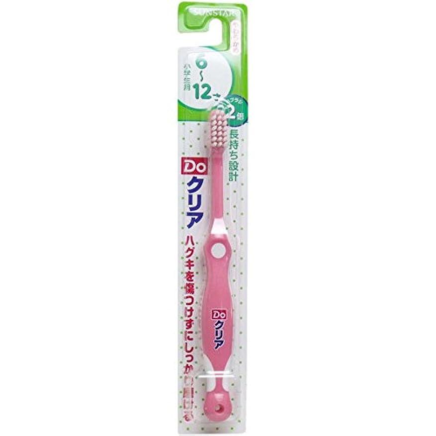 泥週末赤ちゃんDoクリア こどもハブラシ 小学生用6-12才 やわらかめ:ピンク