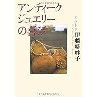 アンティークジュエリーの喜び (芽がでるシリーズ)