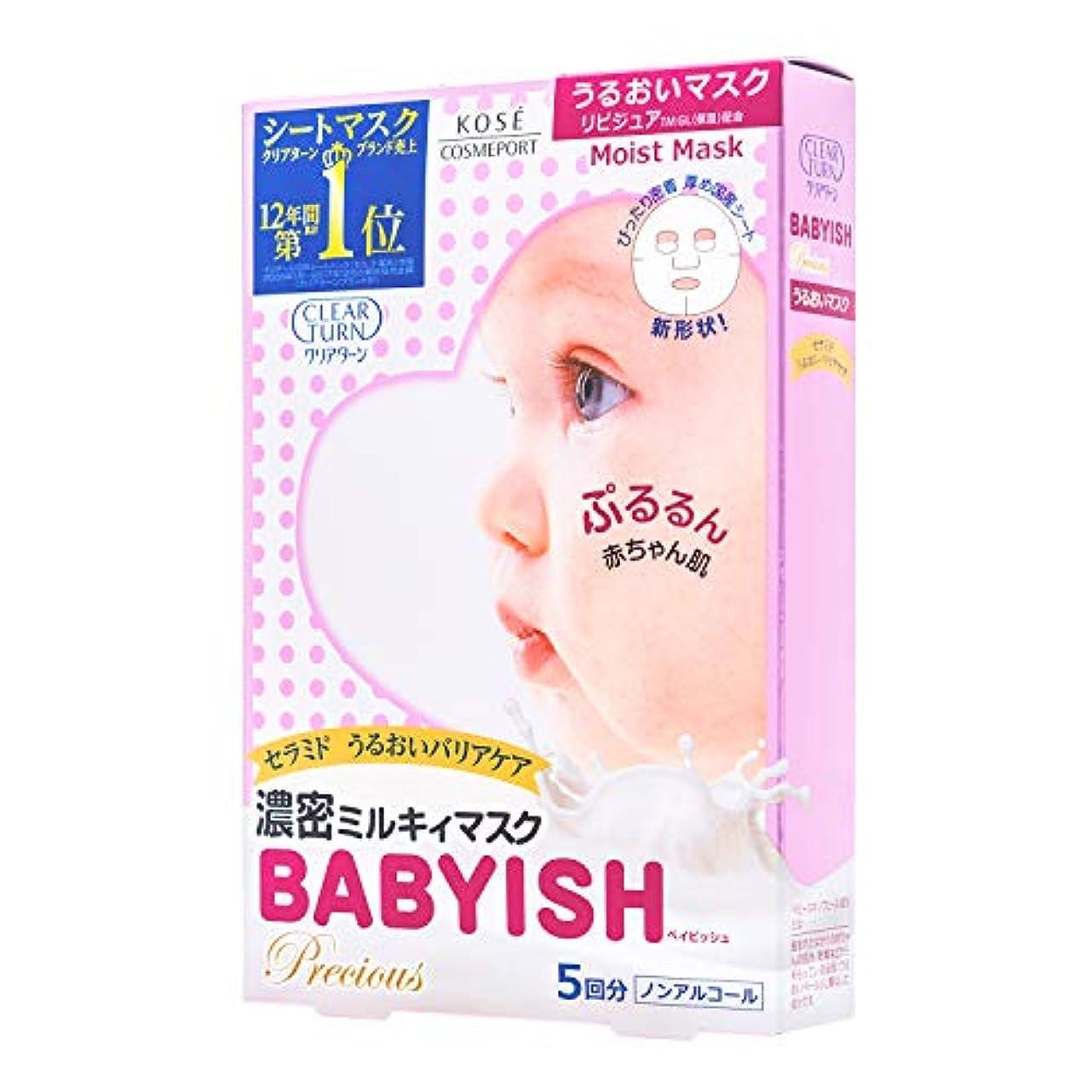 胚芽ニンニクリスクKOSE コーセー クリアターン ベイビッシュ プレシャス オイル イン ミルキィ マスク うるおい 5枚 フェイスマスク
