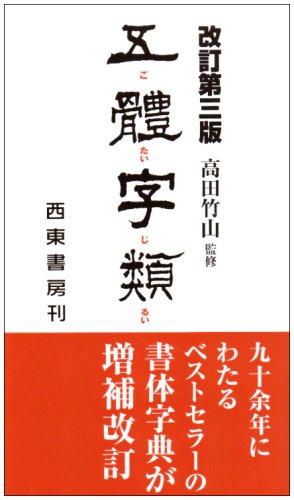 五體字類 改訂第3版の詳細を見る